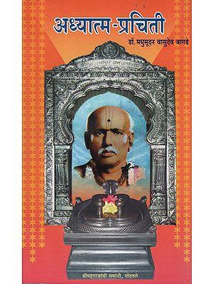 अधयात्म – प्रचिती - Spiritualism – Reality (Marathi)