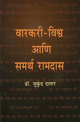 वारकरी - विश्र्व आणि समर्थ रामदास - Warkari - Vishwa and Samthra Ramdas (Marathi)