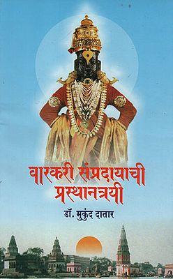 वारकरी संप्रदायाची प्रस्थानत्रयी - Departure of the Warkari Sect (Marathi)