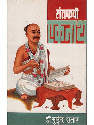 संतकवी एकनाथ - Santakavi Eknath (Marathi)