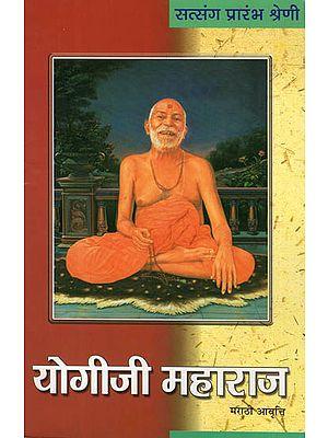 Yogiji Maharaj : Brief Life-History of Brahmaswarup Yogiji Maharaj (Marathi)
