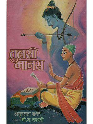 तुलसी मानस - Tulasi Manasa (Marathi)