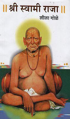 श्री स्वामी राजा - Shri Swami Raja (Marathi)