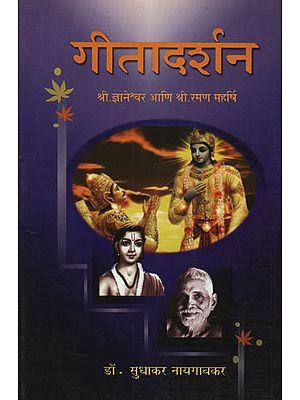गीता दर्शन - Gita Darshan (Marathi)