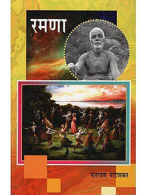 रमणा - Ramana (Marathi)