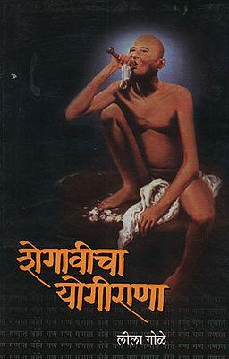 रोगावीचा योगीराणा - Disease Yogirana (Marathi)