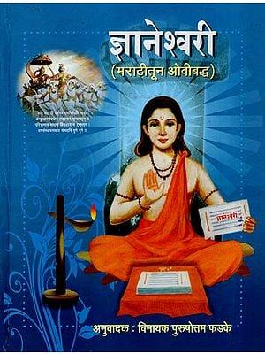 ज्ञानेश्वरी - मराठीतून ओवीबद्ध: Jnaneshwari Marathitun - Ovibadh (Marathi)