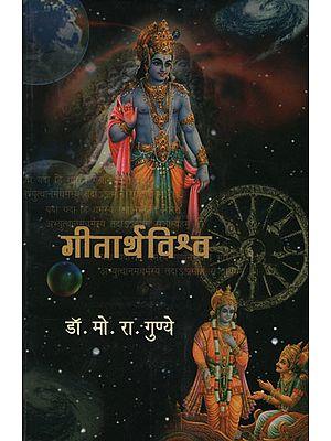 गीतार्थविश्र्व -  World of Gita (Marathi)