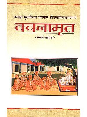 भगवान श्रीस्वामिनारायणांचे-वचनामृत (मराठी):Bhagwan Sriswaminarayananche-Vachanamrit (Marathi)