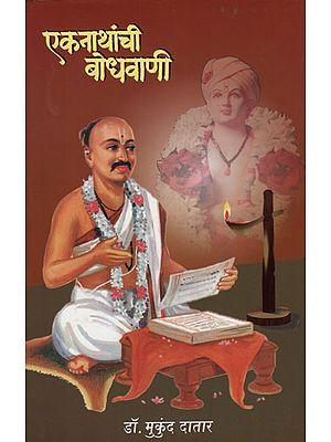 एकनाथांची बोधवाणी - Eknath's Parable (Marathi)