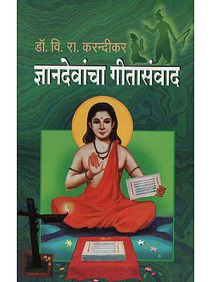 ज्ञानदेवां गीतासंवाद - Jnanadevan Gita Dialogue (Marathi)