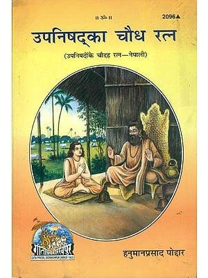 उपनिषद्का चौदह रत्न: Fourteen Gems of Upanishads (Nepali)