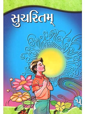 Sucharitam in Gujarati (Part-5)