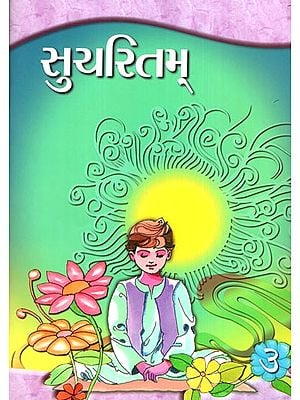 Sucharitam in Gujarati (Part-3)