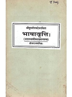 भाषावृत्तिः Bhasha Vritti (A Commentary on Panini's Grammar) (An Old and Rare Book)