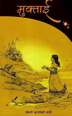 मुक्ताई: Muktai (Marathi)