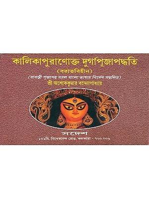 কালিকাপুরানোক্ত  দুর্গাপূজাপদ্ধতি: Kalika Puja and Durga Puja Paddhati (Bengali)