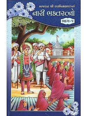 Bhagwan Shri Swaminarayanana Nari Bhakta Ratno, Part- 5 (Gujarati)