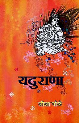 यदुराणा: Yadurana (Marathi)