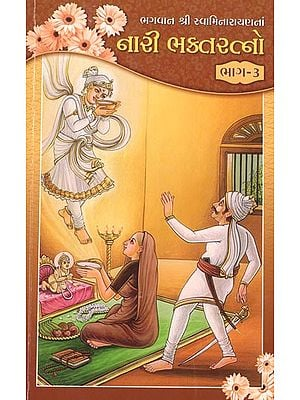 Bhagwan Shri Swaminarayanana Nari Bhakta Ratno, Part- 3 (Gujarati)