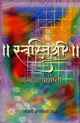 स्वस्ति श्री चांगदेव पासष्ठी: Swasti Shri Changdev Passthi (Marathi)