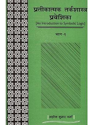 प्रतीकात्मक तर्कशास्त्र प्रवेशिका: An Introduction to Symbolic Logic (Part-I)