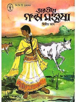 Bharatiya Galpa Manjusha (Bengali)