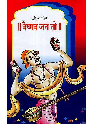 वैष्णव जन तो: Vaishnava People (Marathi)