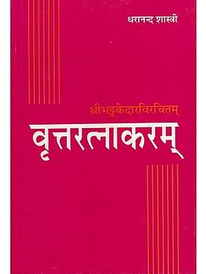 वृत्तरत्नाकरम: Vritta Ratnakara