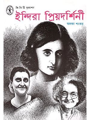 Indira Priyadarshini (Bengali)