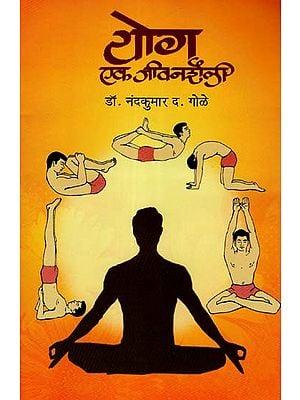 योग एक जीवनशैली: Yoga is a lifestyle