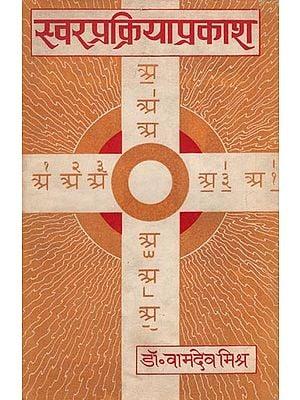 स्वरप्रक्रियाप्रकाश: Swara Prakriya Prakasha  (An Old and Rare Book)