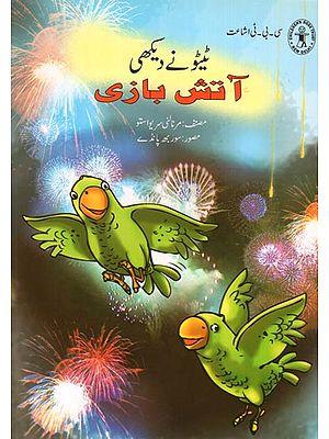 Titu Ne Dekhi Aatishbaazi (Urdu)
