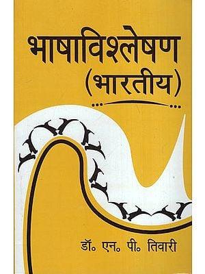 भाषाविश्लेषण (भारतीय): Linguistic Analysis (Indian)