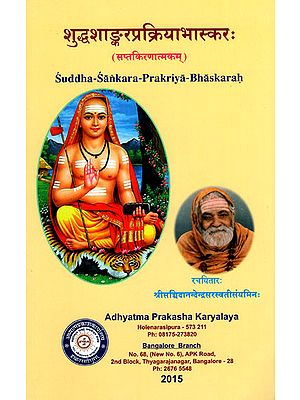 शुद्धशाङ्करप्रक्रियाभास्करः Suddha-Sankara-Prakriya-Bhaskarah