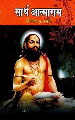 सार्थ आत्माराम: Atmaram With Meaning (Marathi)