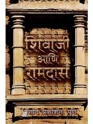 शिवाजी आणि रामदास: Shivaji and Ramdas (marathi)