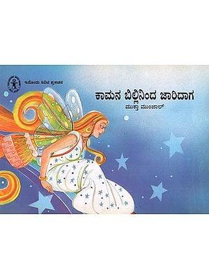 Kaaman Billininda Jaridaaga (Kannada)