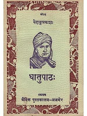 धातुपाठः : Dhatu Patha (An Old Book)