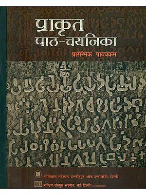 प्राकृत पाठ-चयनिका: A Text Book of Prakrit  (Set of 2 Volumes)