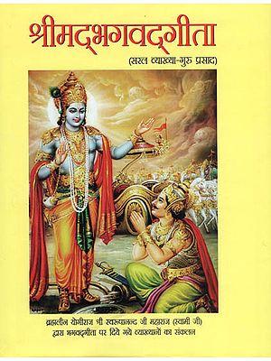 श्रीमद्भगवद्गीता : Shrimadbhagwad Geeta