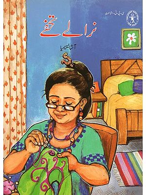 Nirale Tohfe (Urdu)