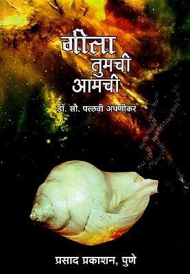 गीता तुमची आमची: Gita is Yours (Marathi)