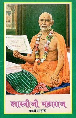 Shastriji Maharaj (Marathi)