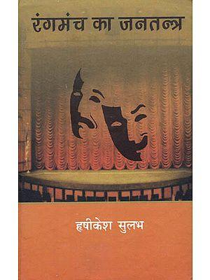 रंगमंच का जनतन्त्र: Theater of Democracy