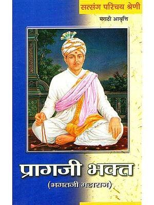 Pragji Bhakta (Marathi)
