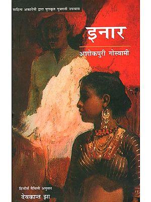 इनार: Inar (A Novel)