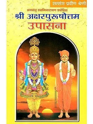 Shri Akshar Purushottam Upasana : The Philosophy of Akshar Purushottam as Propounded by Bhagwan Swaminarayan