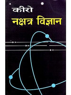 कीरो नक्षत्र विज्ञान: Cheiro Nakshatra Vigyan