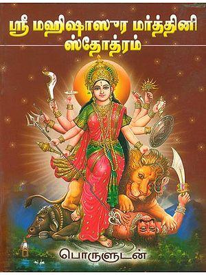 மஹிஷாஸுர மர்த்தினி ஸ்தோத்ரம்: Sri Mahishasura Mardhini Stotra (Tamil)